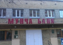 Баня №10 Казань, 2-я Юго-Западная, 30, фотогалерея