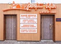 Общее отделение баня Рыжий берег Казань, ул. Галии Кайбицкой, 15