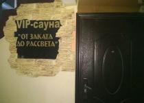 Сауна От заката до рассвета Казань, Оренбургский тракт, 20 фотогалерея